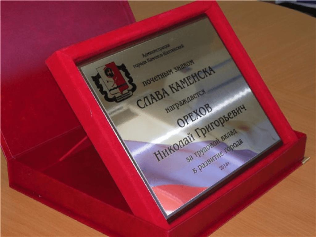 В Каменске стартовал конкурс на присвоение почётного звания «Слава Каменска 2021-2022»