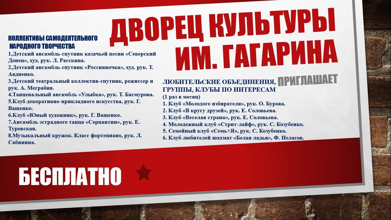 Дворец культуры Каменска-Шахтинского приглашает