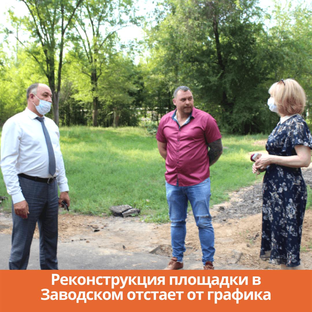 Реконструкция площадки в Заводском отстает от графика
