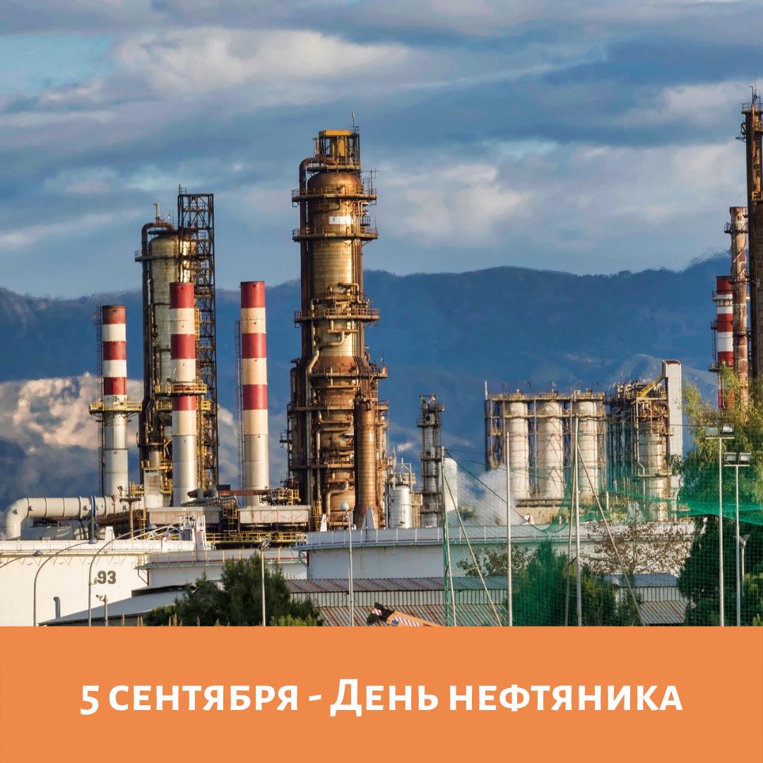 5 сентября — День нефтяника