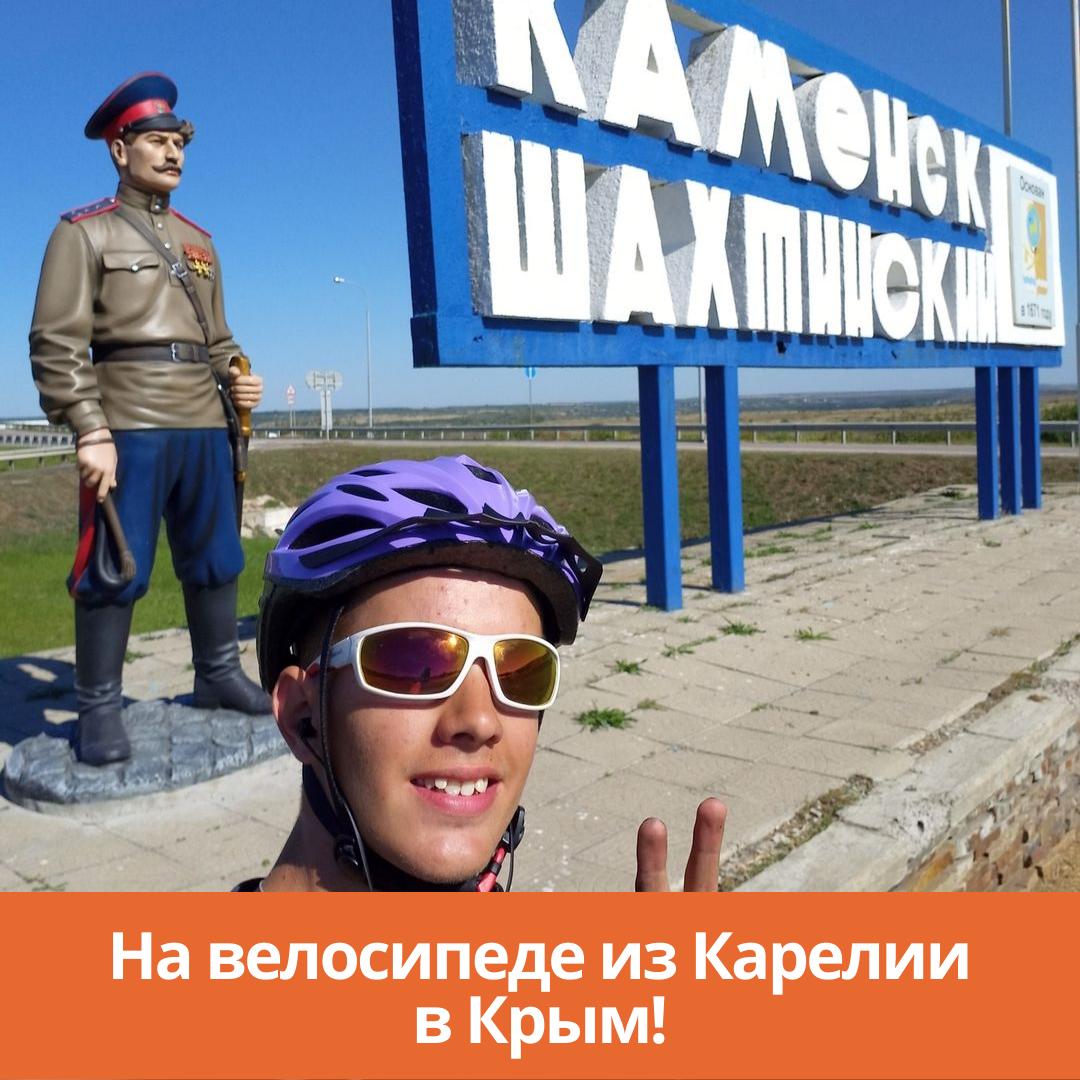 На велосипеде из Карелии в Крым!