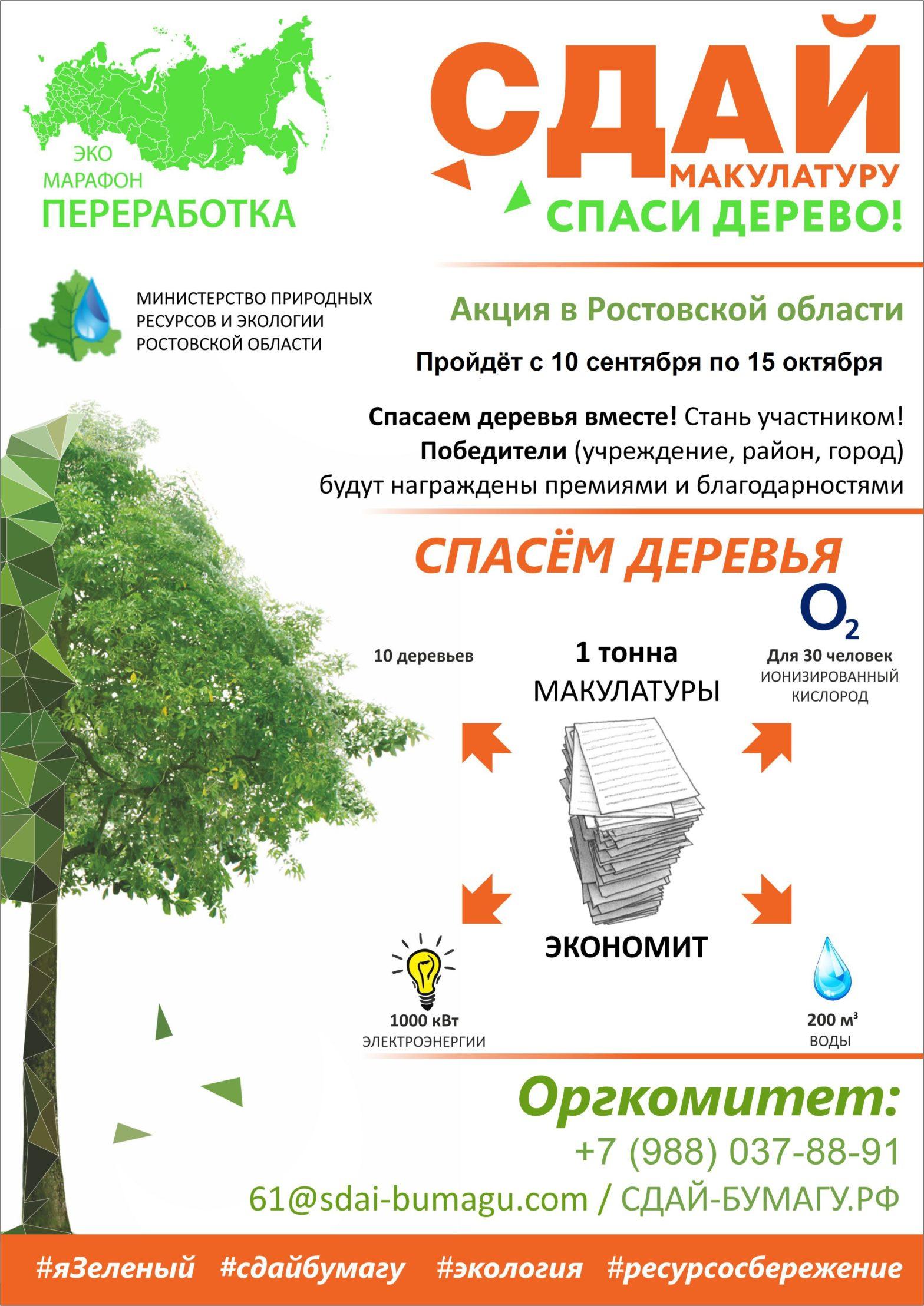 Каменск примет участие в эко-марафоне «Сдай макулатуру — спаси дерево!»