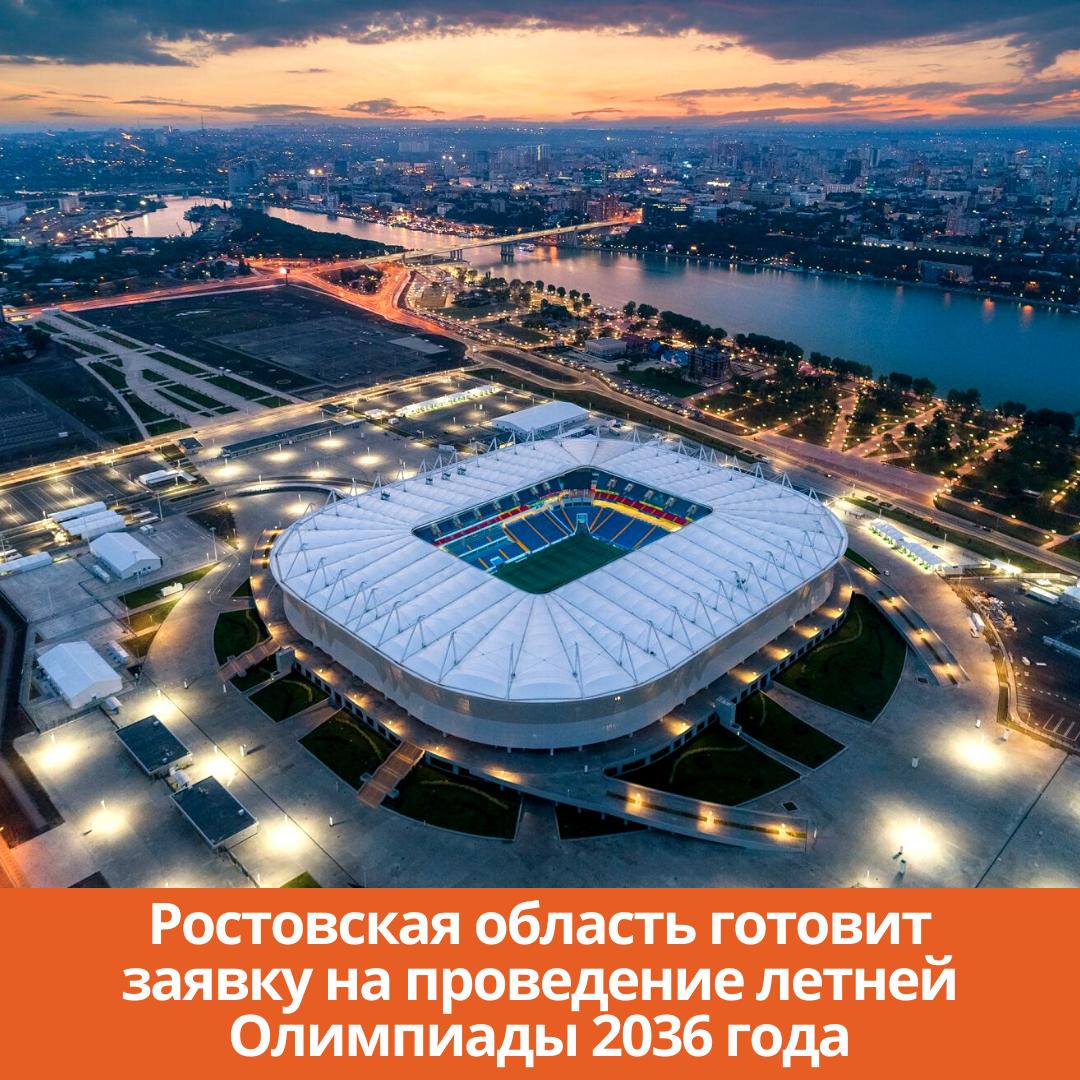 Ростовская область претендует на проведение летней Олимпиады-2036