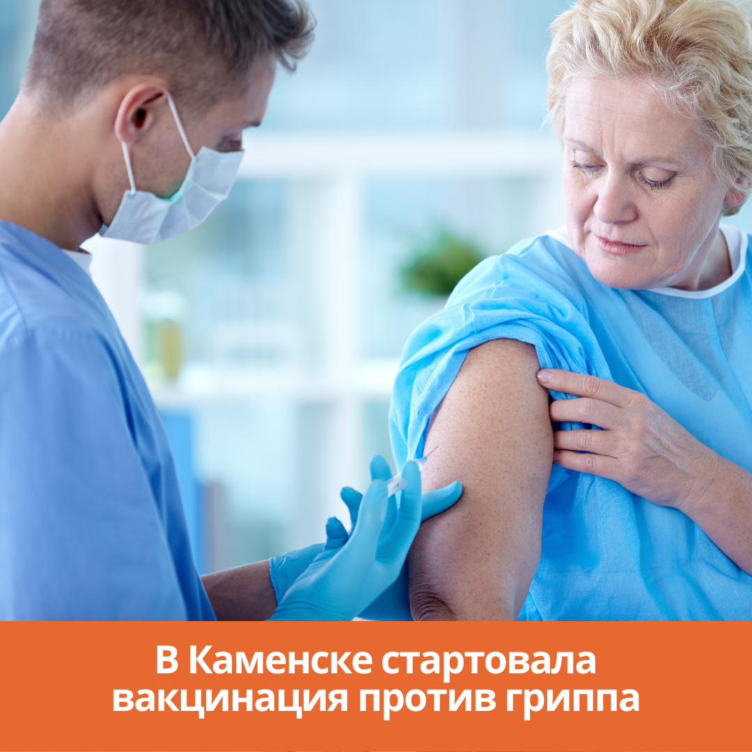В Каменске стартовала вакцинация против гриппа