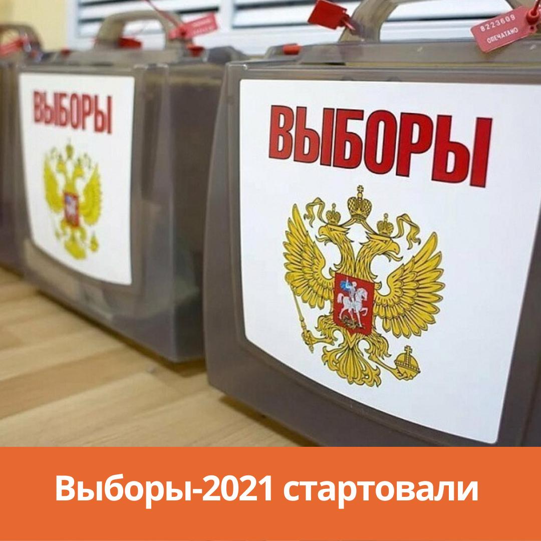 Выборы-2021 стартовали