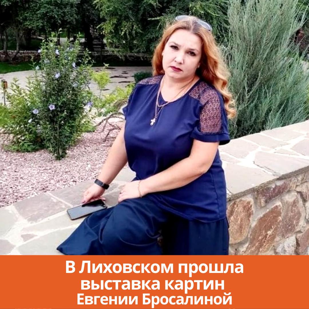 В микрорайоне Лиховском прошла выставка картин Евгении Бросалиной