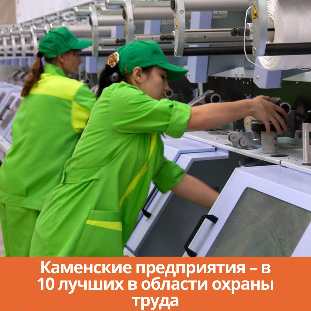Каменские предприятия – в 10 лучших региональных организаций в области охраны труда