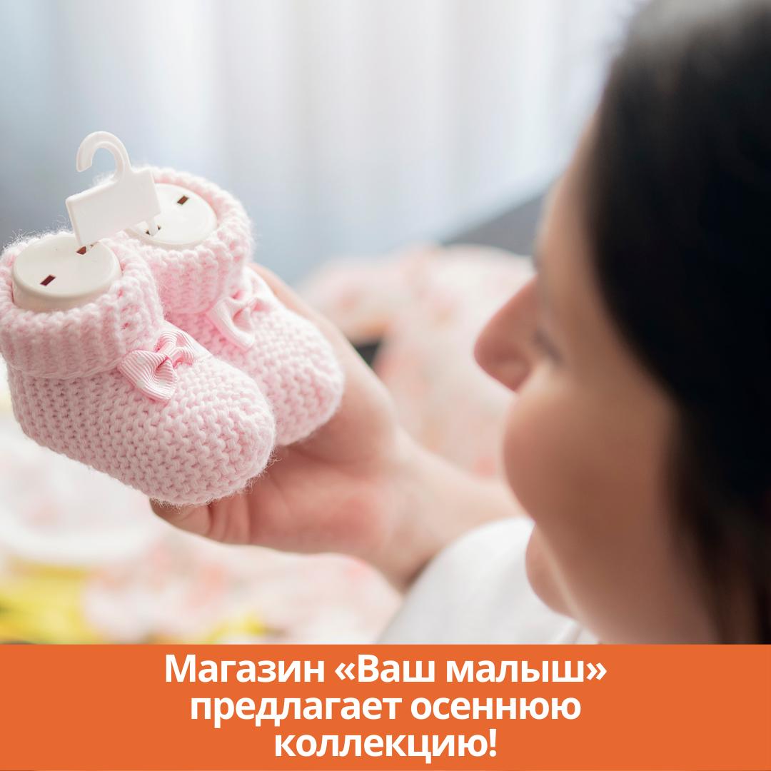 Магазин «Ваш малыш» предлагает осеннюю коллекцию!