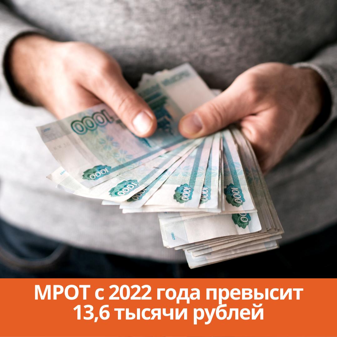 МРОТ с 2022 года превысит 13,6 тысячи рублей