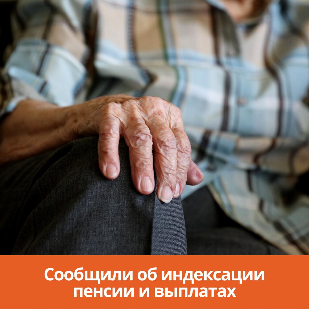Сообщили об индексации пенсии и выплатах