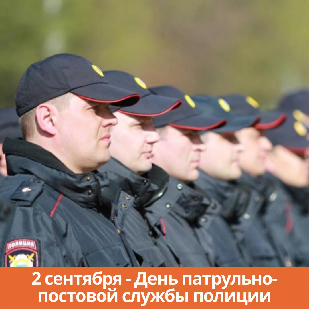 2 сентября — День патрульно-постовой службы полиции