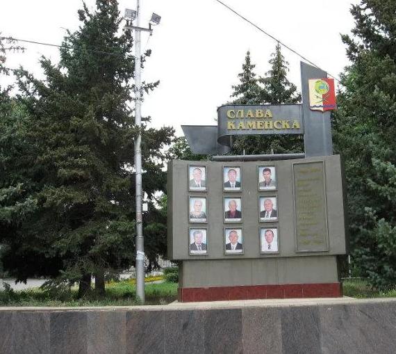 Восемнадцати каменчанам присвоено звание «Слава Каменска»
