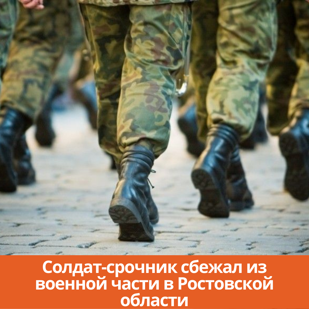 Солдат-срочник сбежал из военной части в Ростовской области