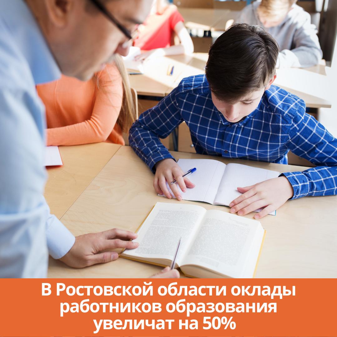 В Ростовской области оклады работников образования увеличат на 50%