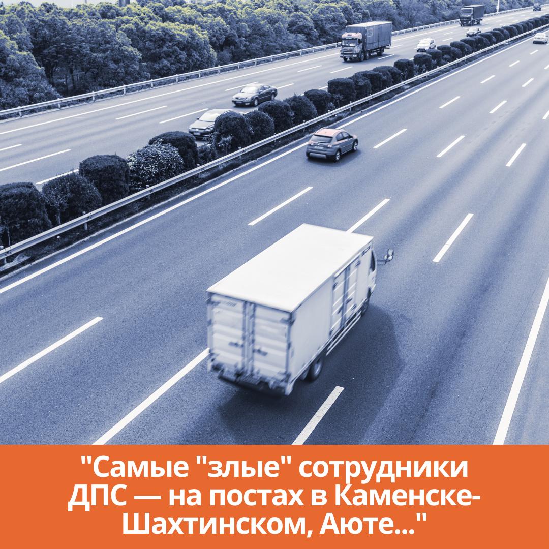 «Самые «злые» сотрудники ДПС — на постах в Каменске-Шахтинском, Аюте, Морозовском районе»