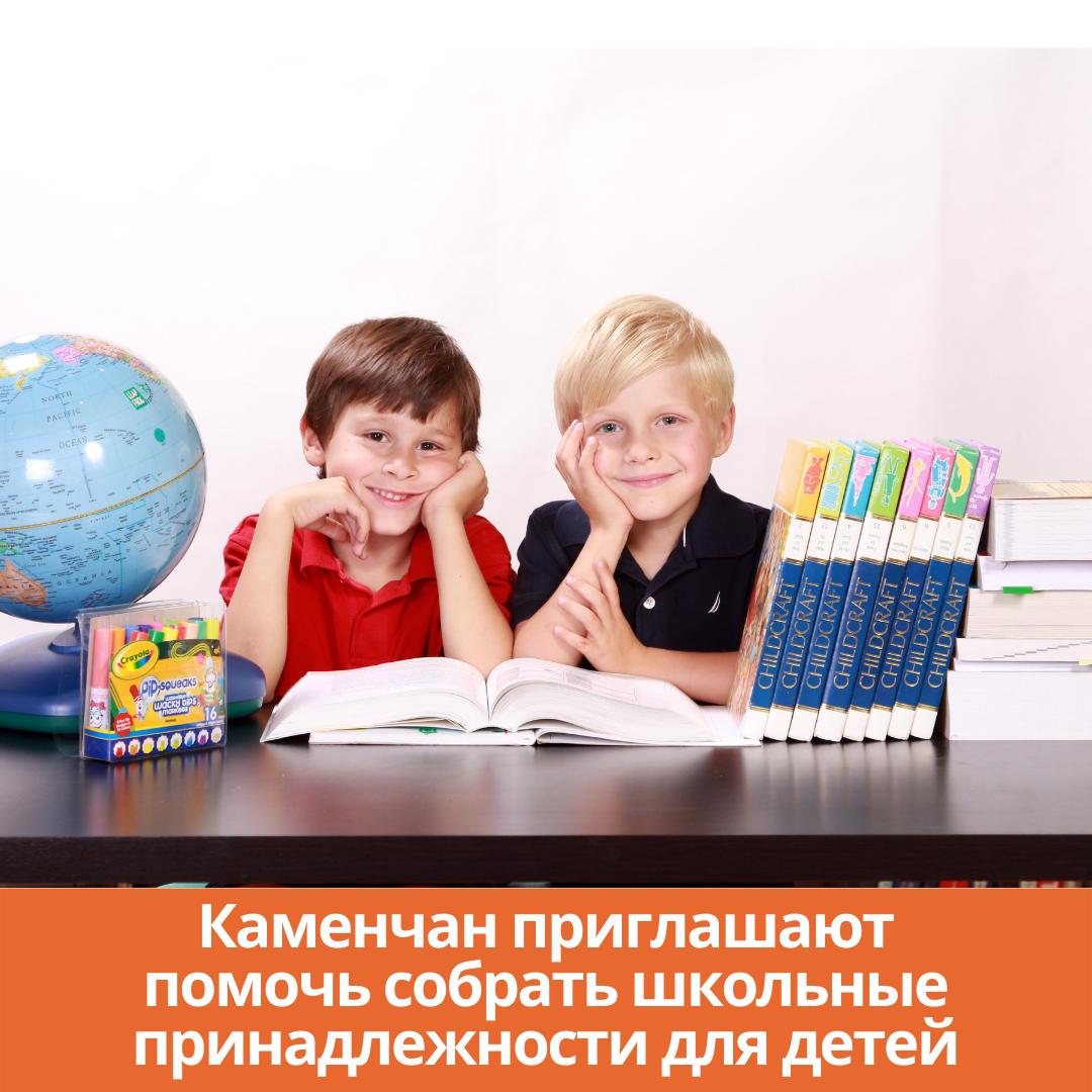 Каменчан приглашают помочь собрать школьные принадлежности для детей