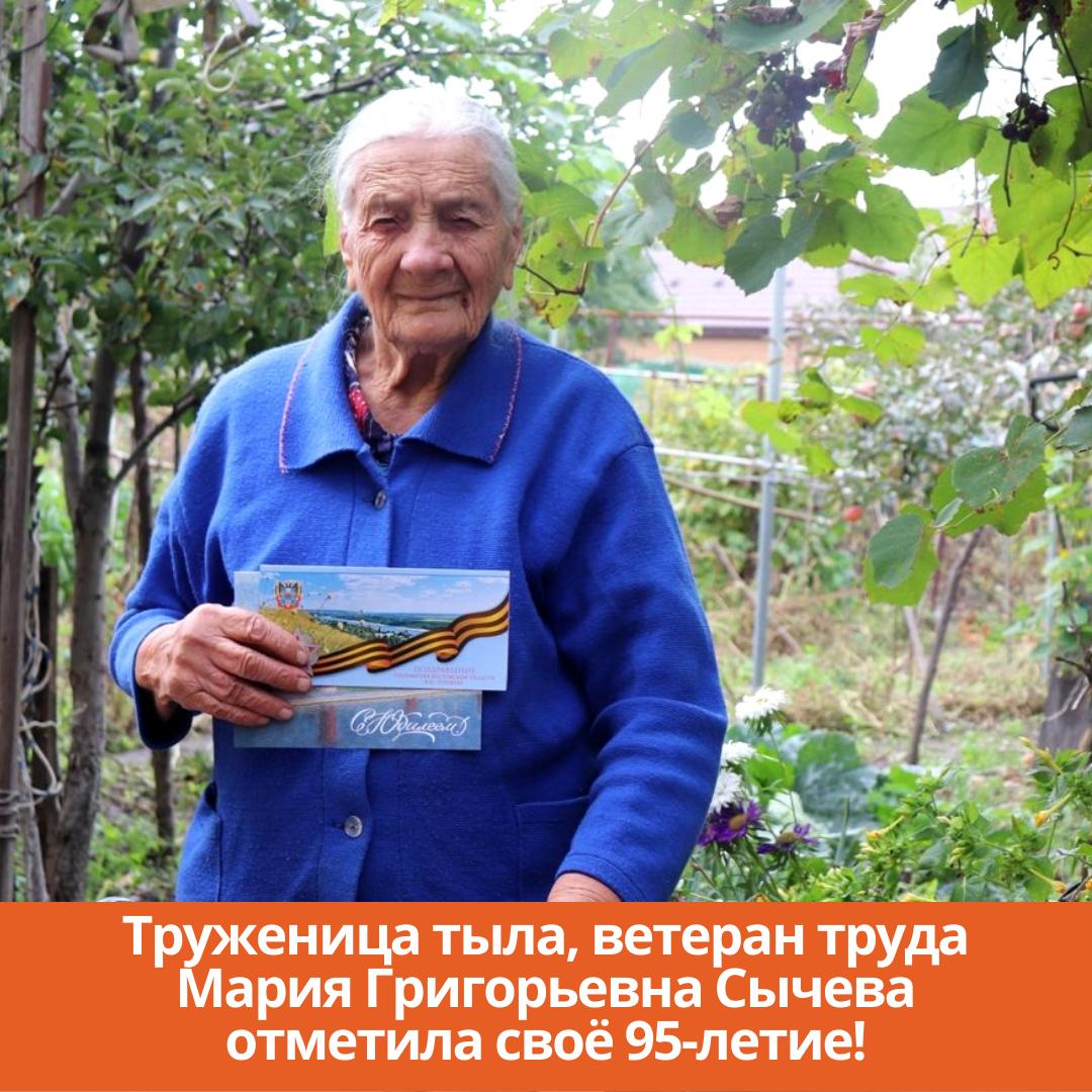 Труженица тыла, ветеран труда Мария Григорьевна Сычева отметила своё 95-летие!