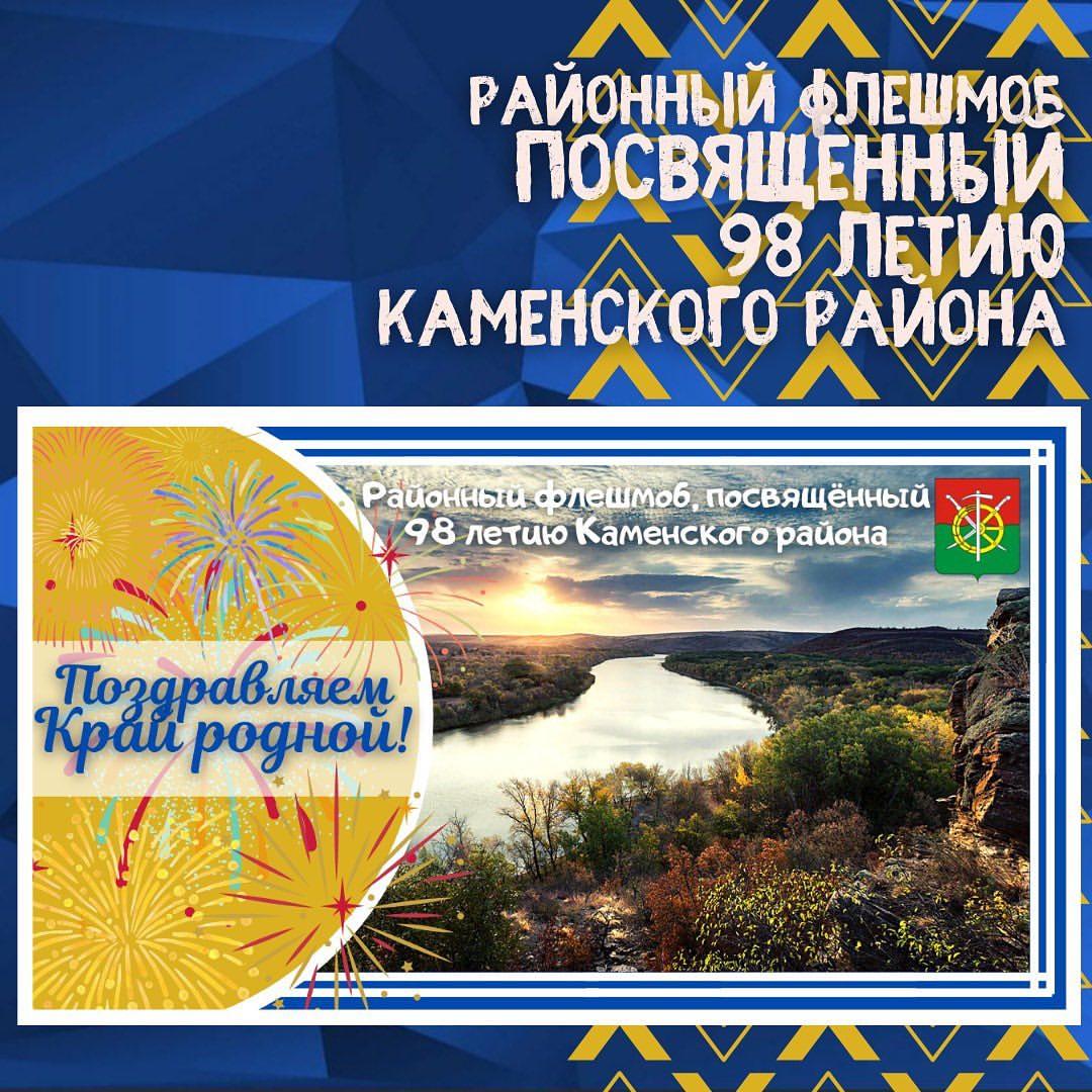 ДК Каменского района приглашает на флешмоб в честь 98-летия района