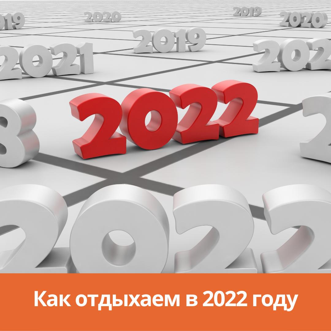 Как отдыхаем в 2022 году