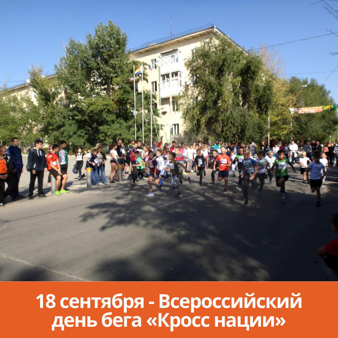 18 сентября — Всероссийский день бега «Кросс нации»