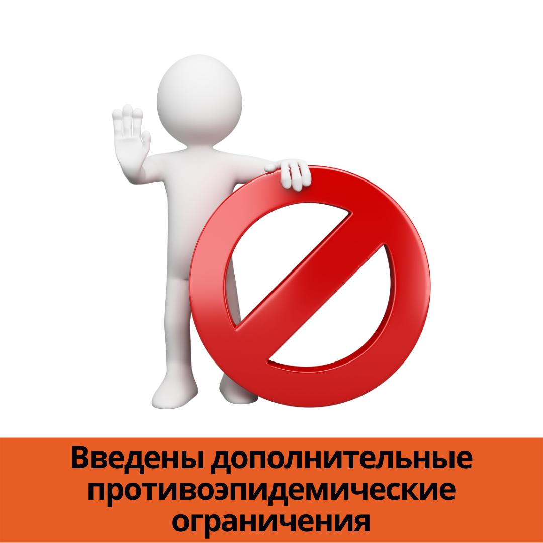 На Дону введены дополнительные противоэпидемические ограничения