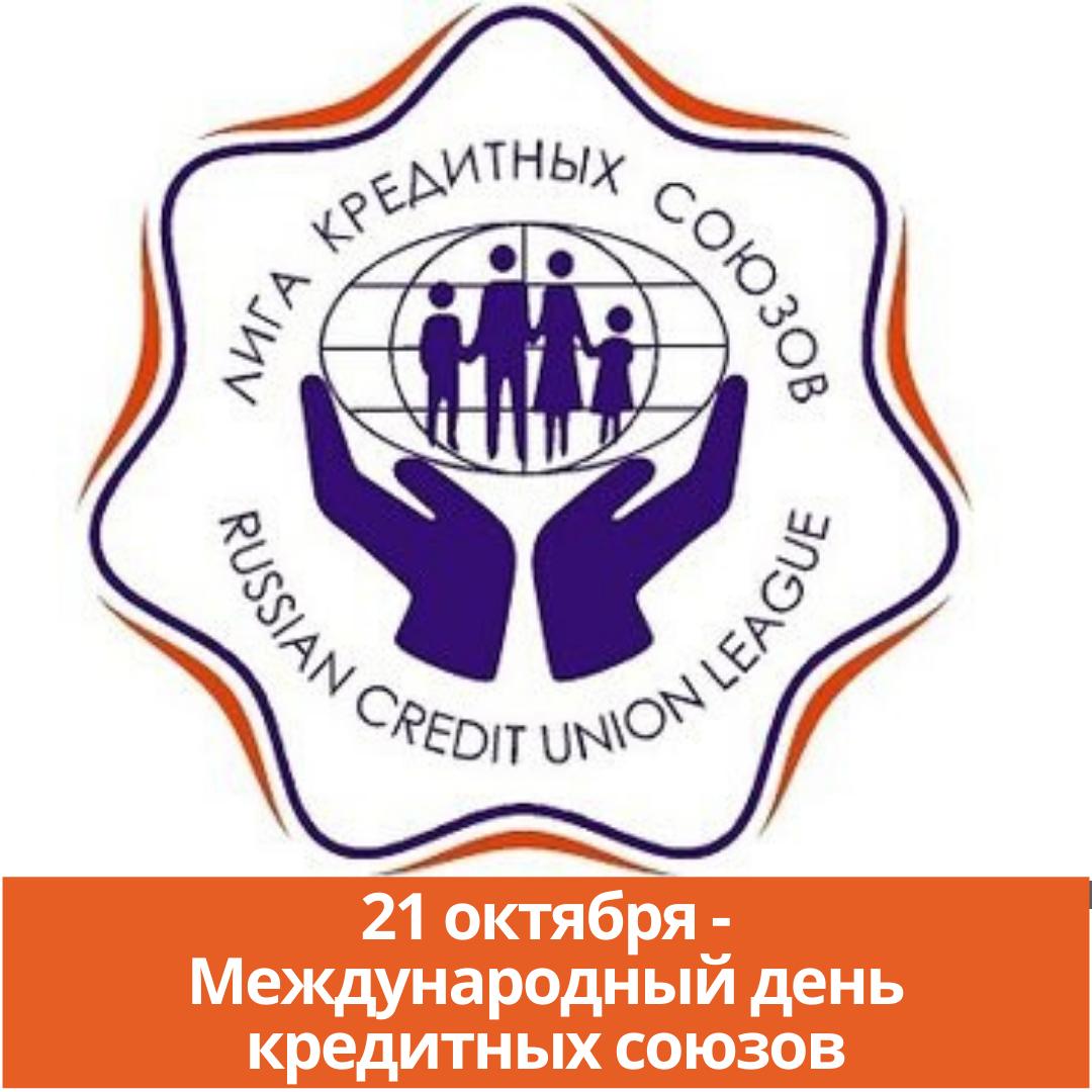 21 октября — Международный день кредитных союзов