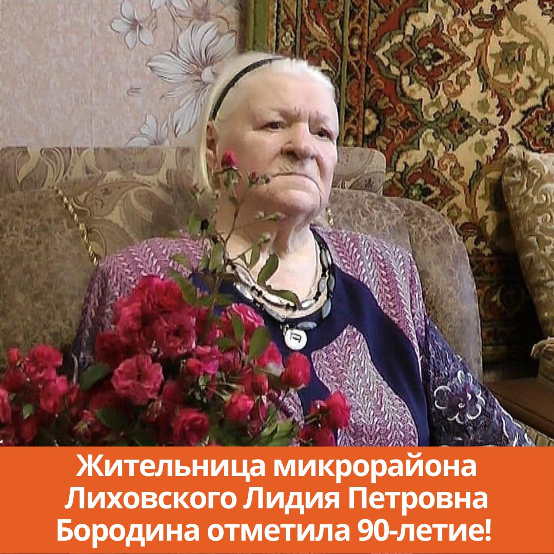 Жительница микрорайона Лиховского Лидия Петровна Бородина отметила 90-летие!