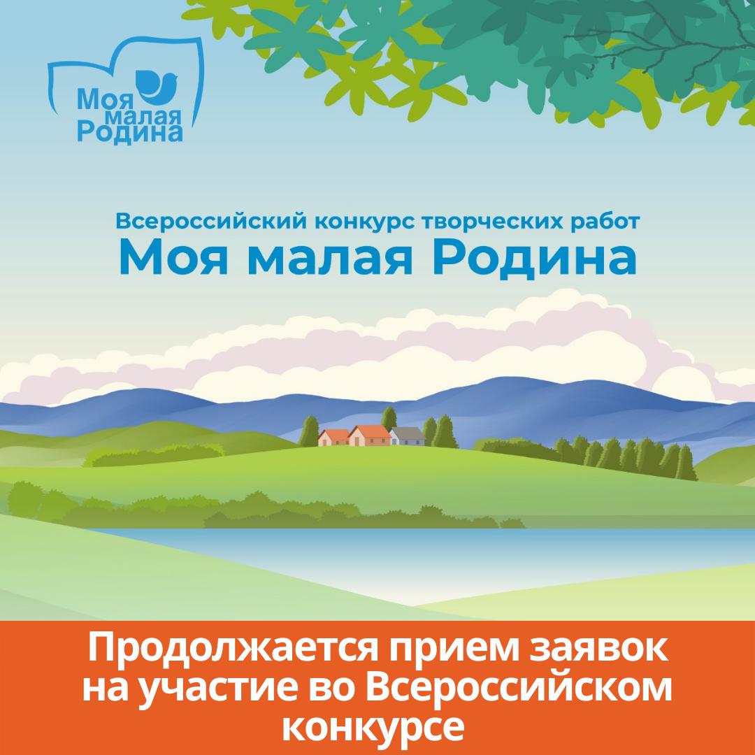 Продолжается прием заявок на участие во Всероссийском конкурсе «Моя малая родина»