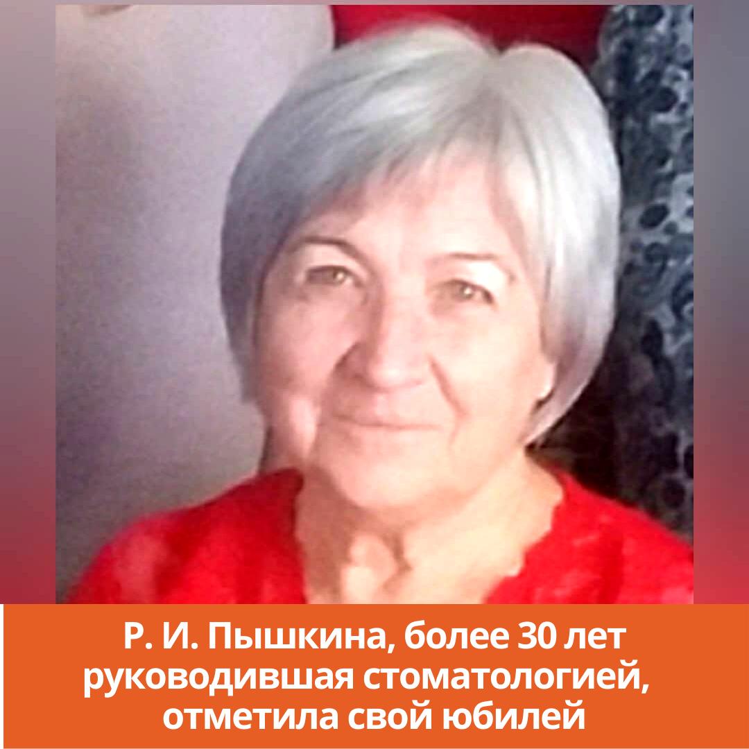 Р. И. Пышкина, более 30 лет руководившая стоматологией,  отметила свой юбилей