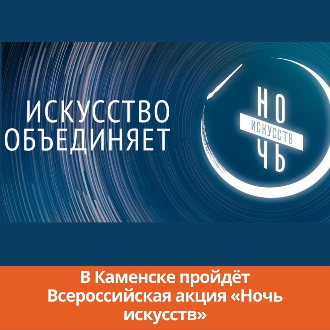 В Каменске пройдёт Всероссийская акция «Ночь искусств»