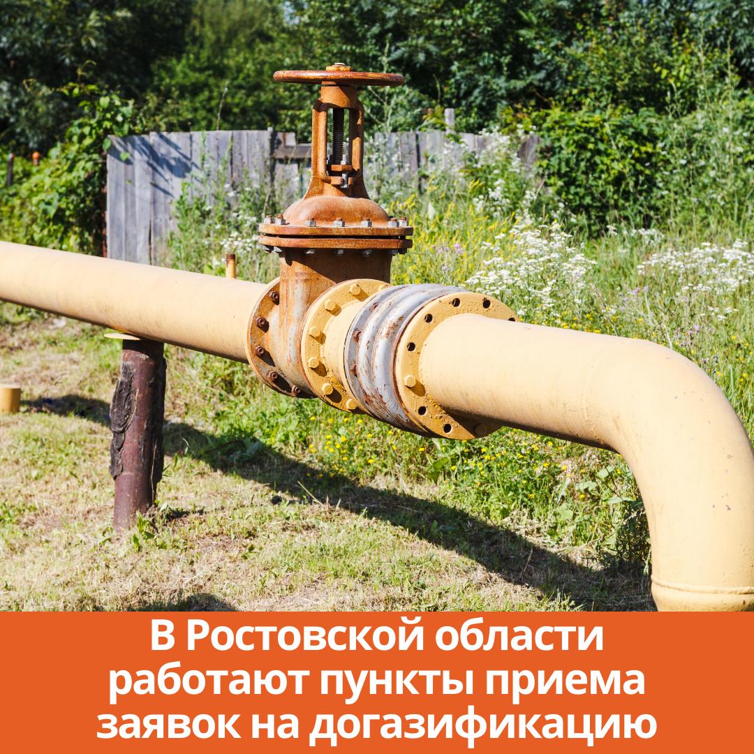 В Ростовской области работают пункты приема заявок на догазификацию
