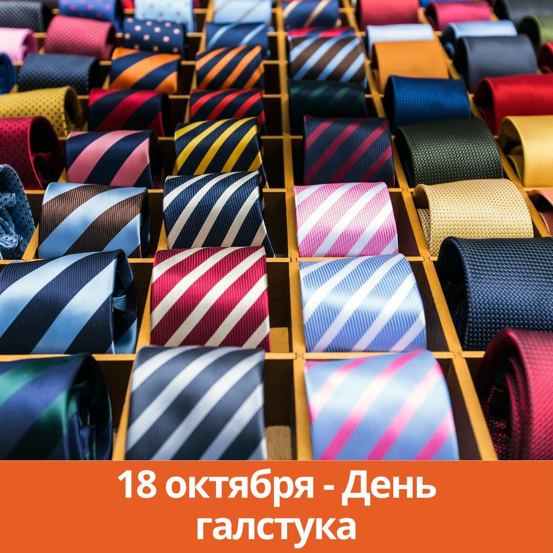 18 октября — День галстука