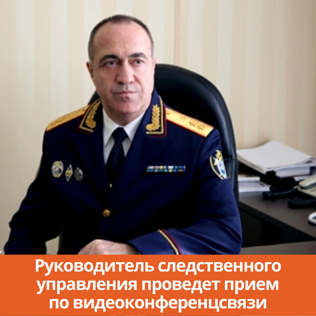 Руководитель следственного управления проведет прием граждан по видеоконференцсвязи