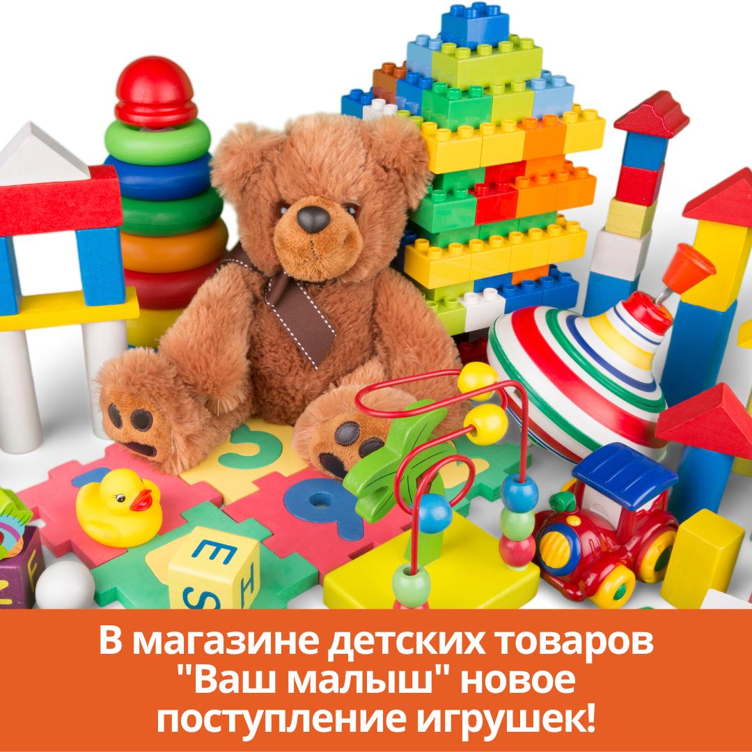 В магазине детских товаров «Ваш малыш» новое поступление игрушек!