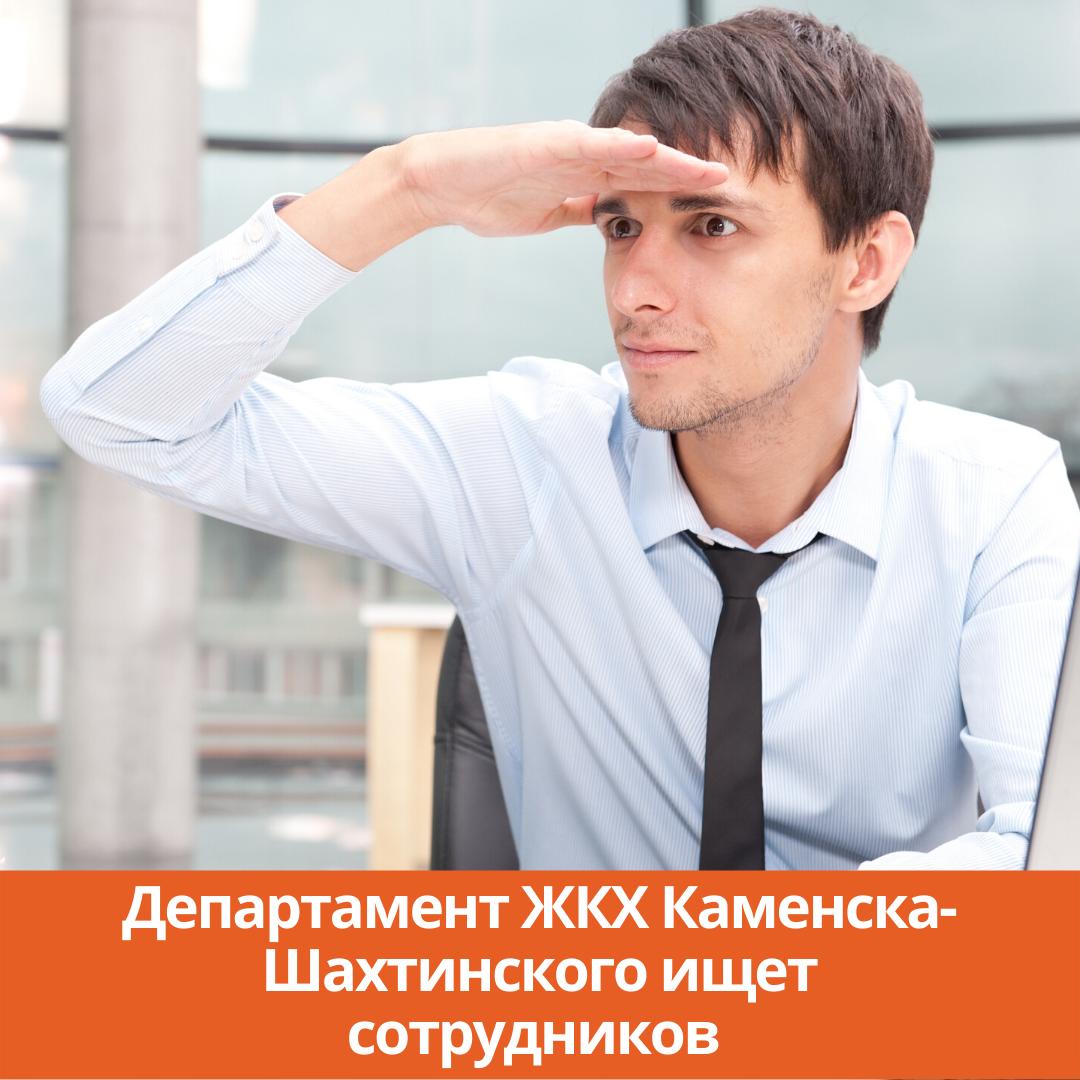 Департамент ЖКХ Каменска-Шахтинского ищет сотрудников