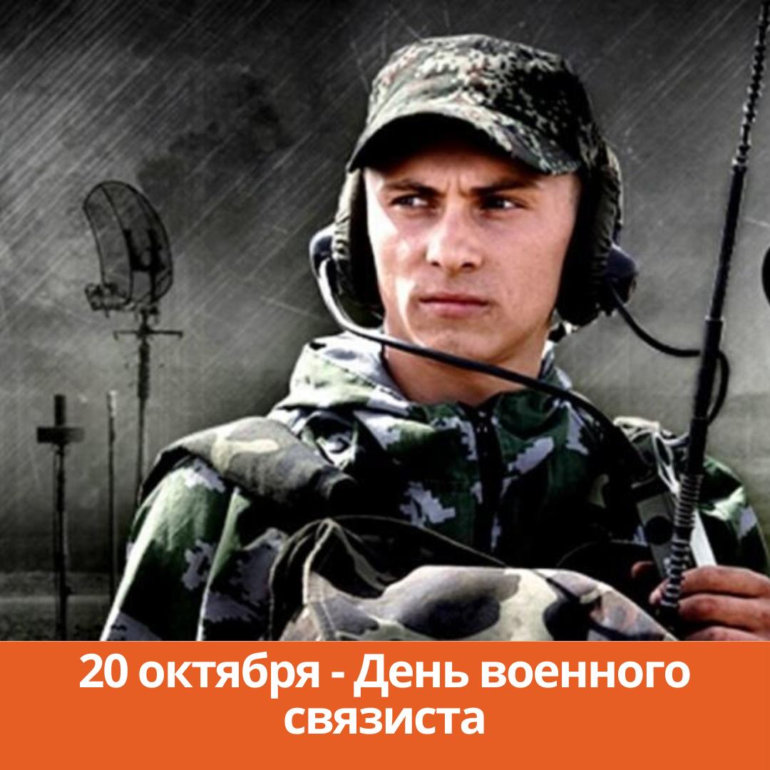 20 октября — День военного связиста