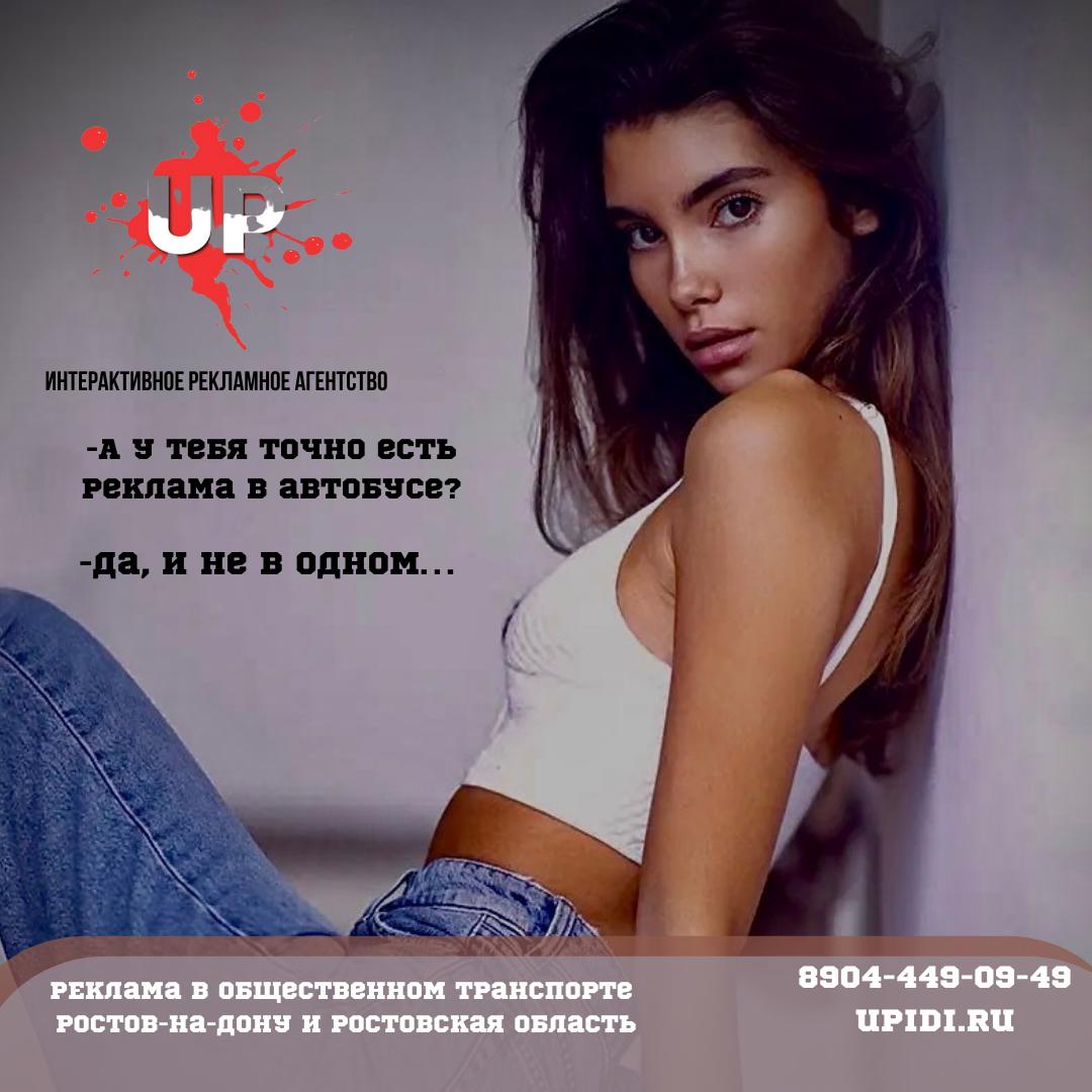 Реклама в общественном транспорте Ростовской области!