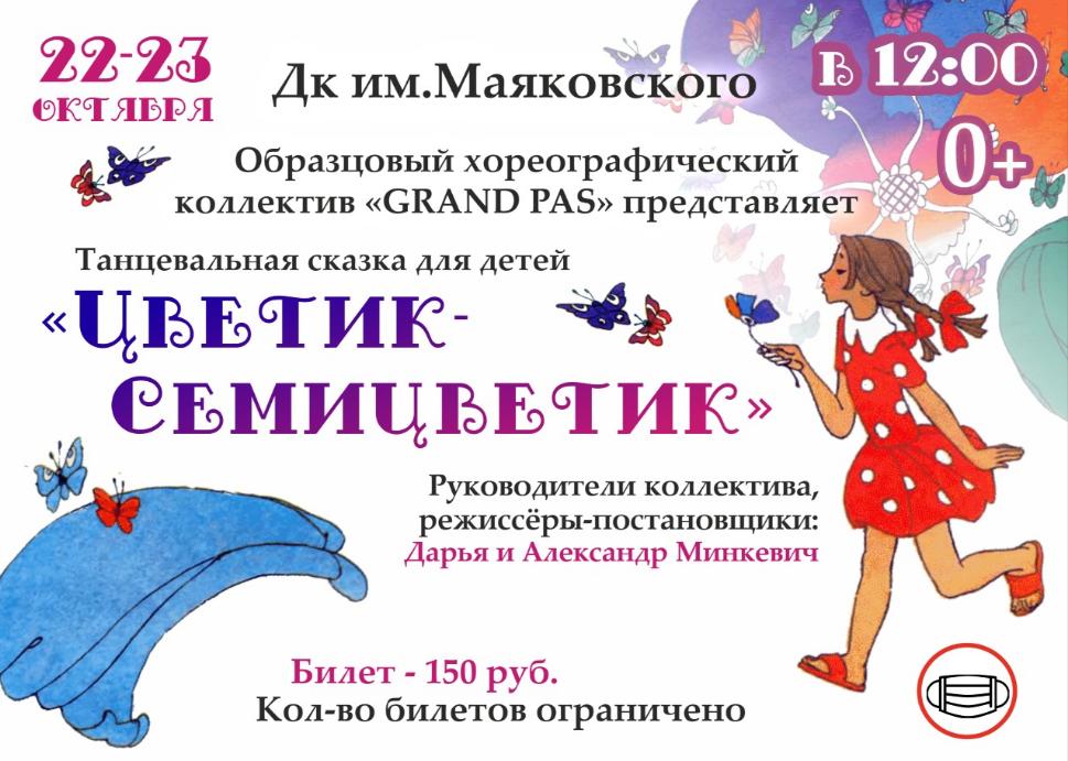Каменский хореографический коллектив «Гранд Па» приглашает в сказку