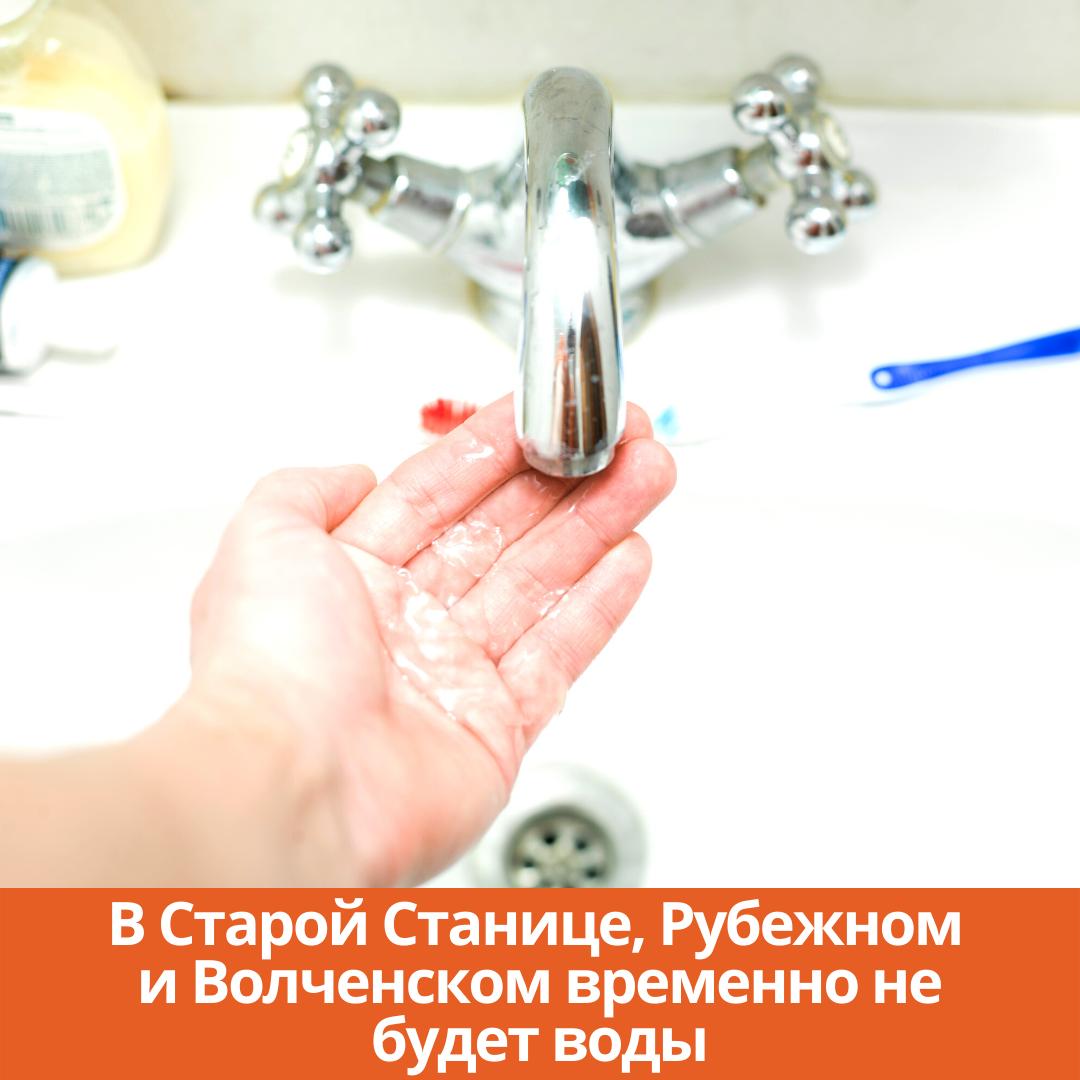 В Старой Станице, Рубежном  и Волченском временно не будет воды