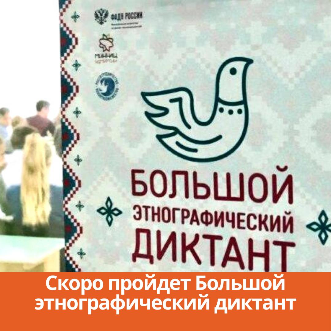 Дончан приглашают принять участие в Большом этнографическом диктанте