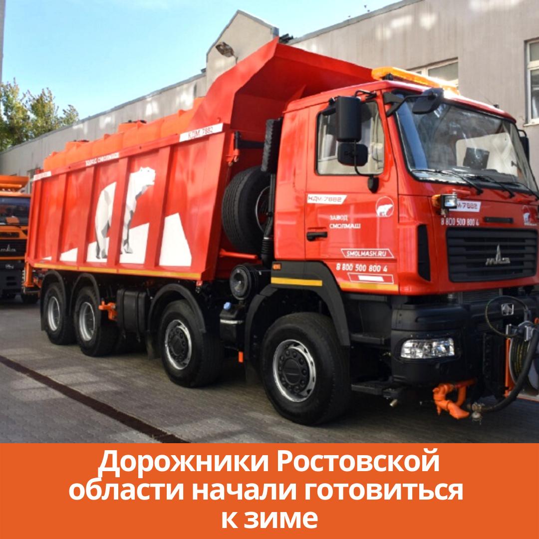 Дорожники Ростовской области начали готовиться к зиме