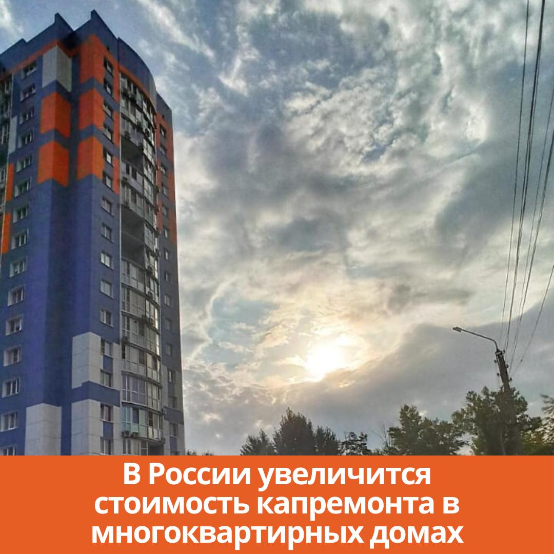 В России увеличится стоимость капремонта в многоквартирных домах