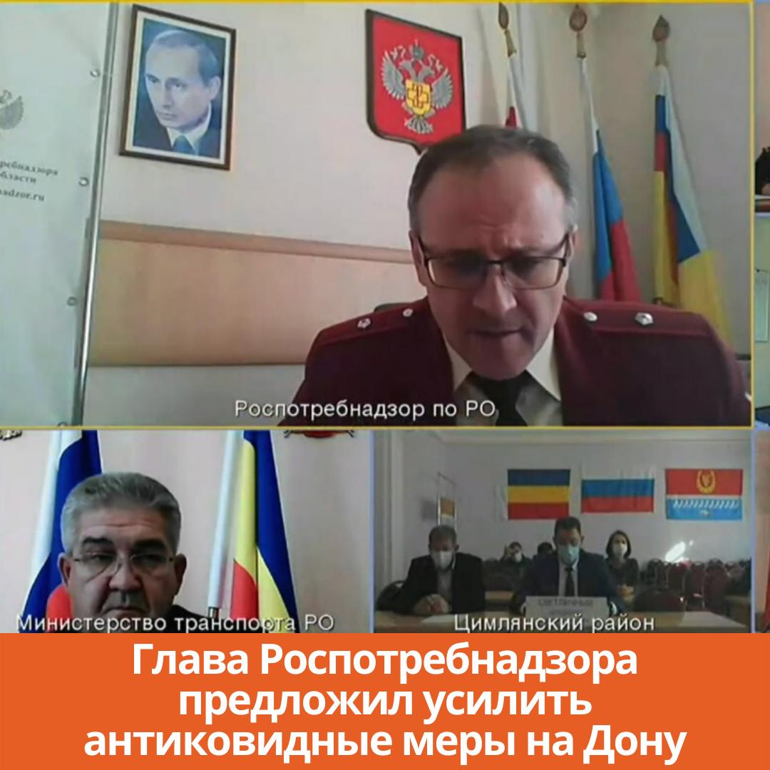 Глава Роспотребнадзора предложил усилить антиковидные меры на Дону