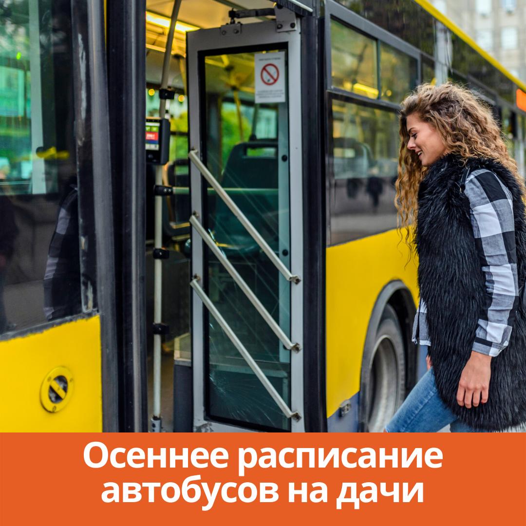 Осеннее расписание автобусов на дачи