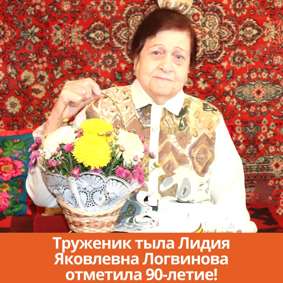 Труженик тыла Лидия Яковлевна Логвинова отметила 90-летие!