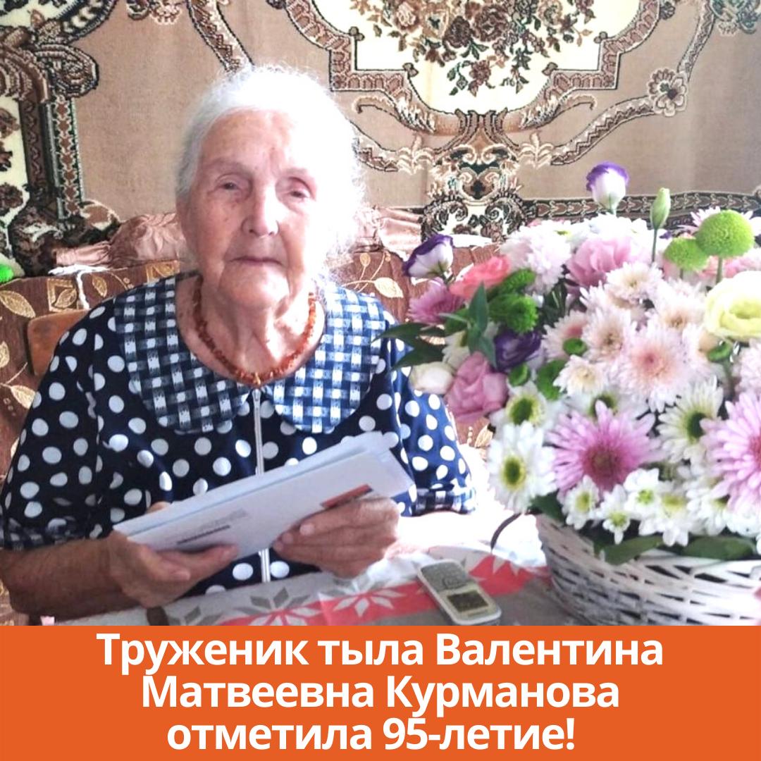Труженик тыла Валентина Матвеевна Курманова отметила 95-летие!