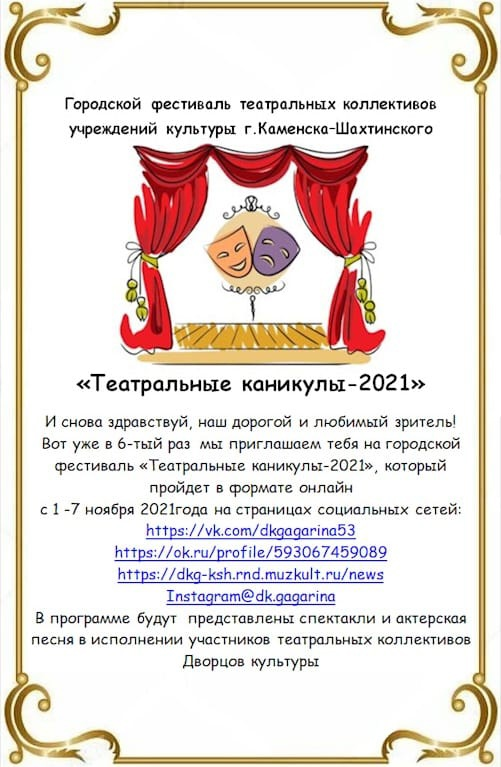 В Каменске пройдут «Театральные каникулы»