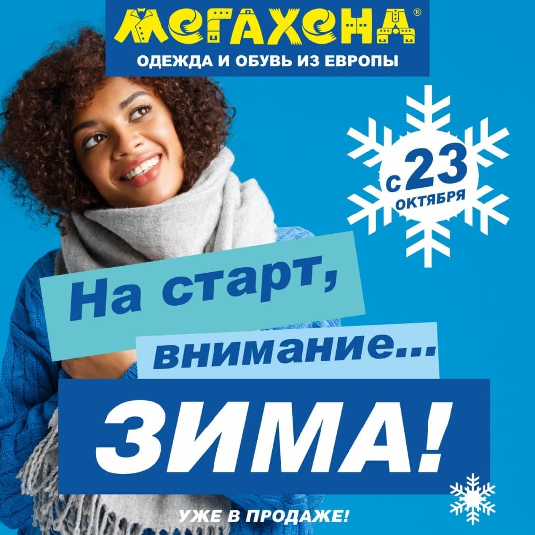 В «Мегахенде» — зимние товары!