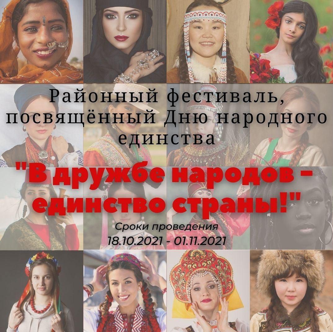 В Каменском районе  стартовал фестиваль «В дружбе народов — единство страны!»