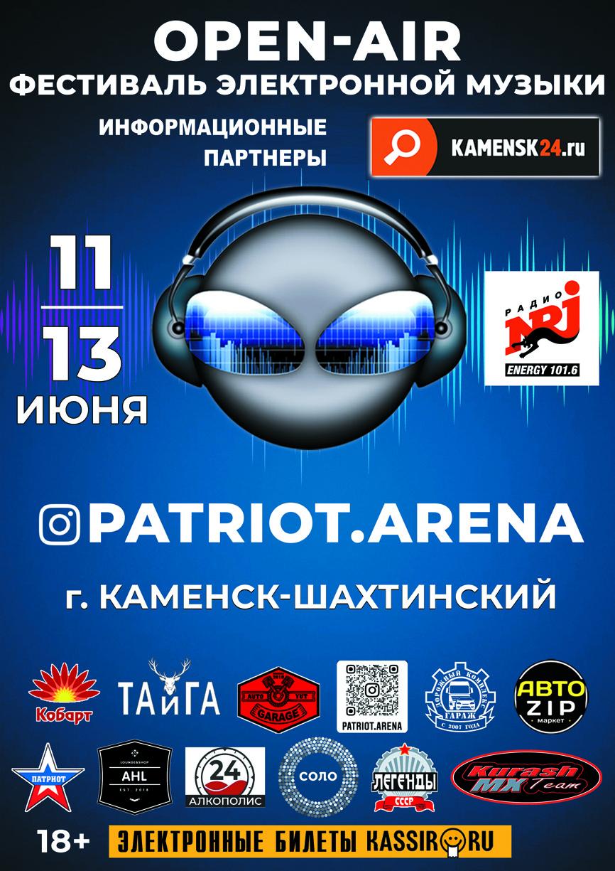 Фестиваль электронной музыки — L I B R A R Y M U S I C F E S T